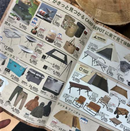 CAMP DEPOT綾川店がオープンしました