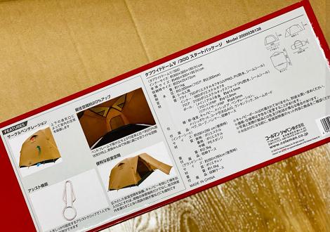 【オススメのテント 】