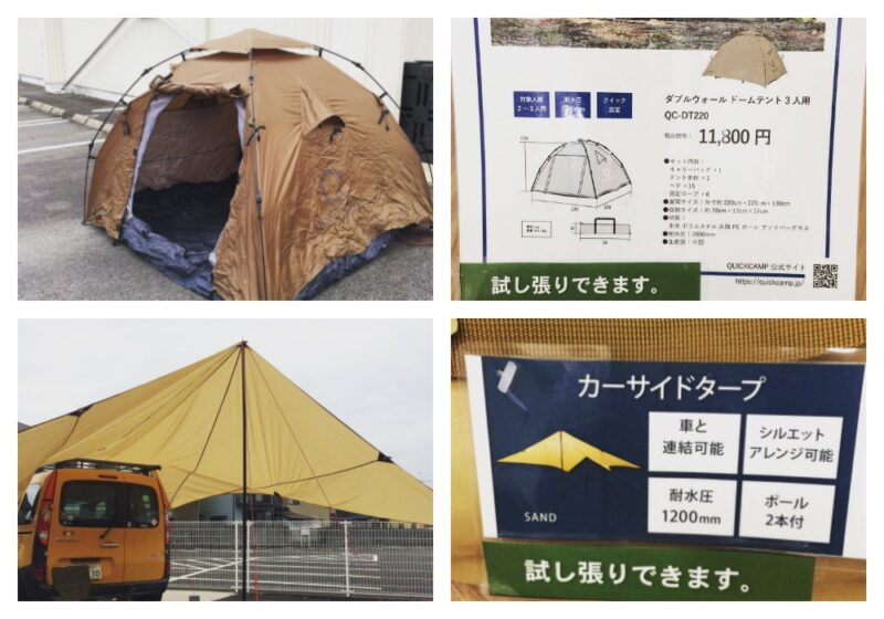 QUICKCAMP【クイックキャンプ】